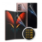 Screen Protector Hydrogel Samsung Galaxy Z Fold2 / Z Fold 2 Gobukee Go-Flex TPU + Garansi Free Replacement